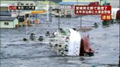 This photo from the Asahi Shimbun Facebook page shows a ship capsized by the tsunami.